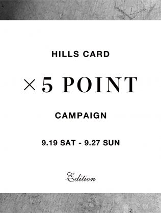HILLS CARD ×5POINT CAMPAIGN